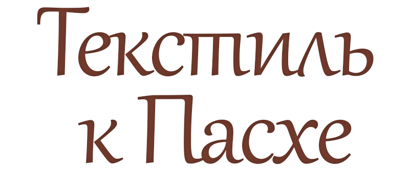 Текст пасха 21.png